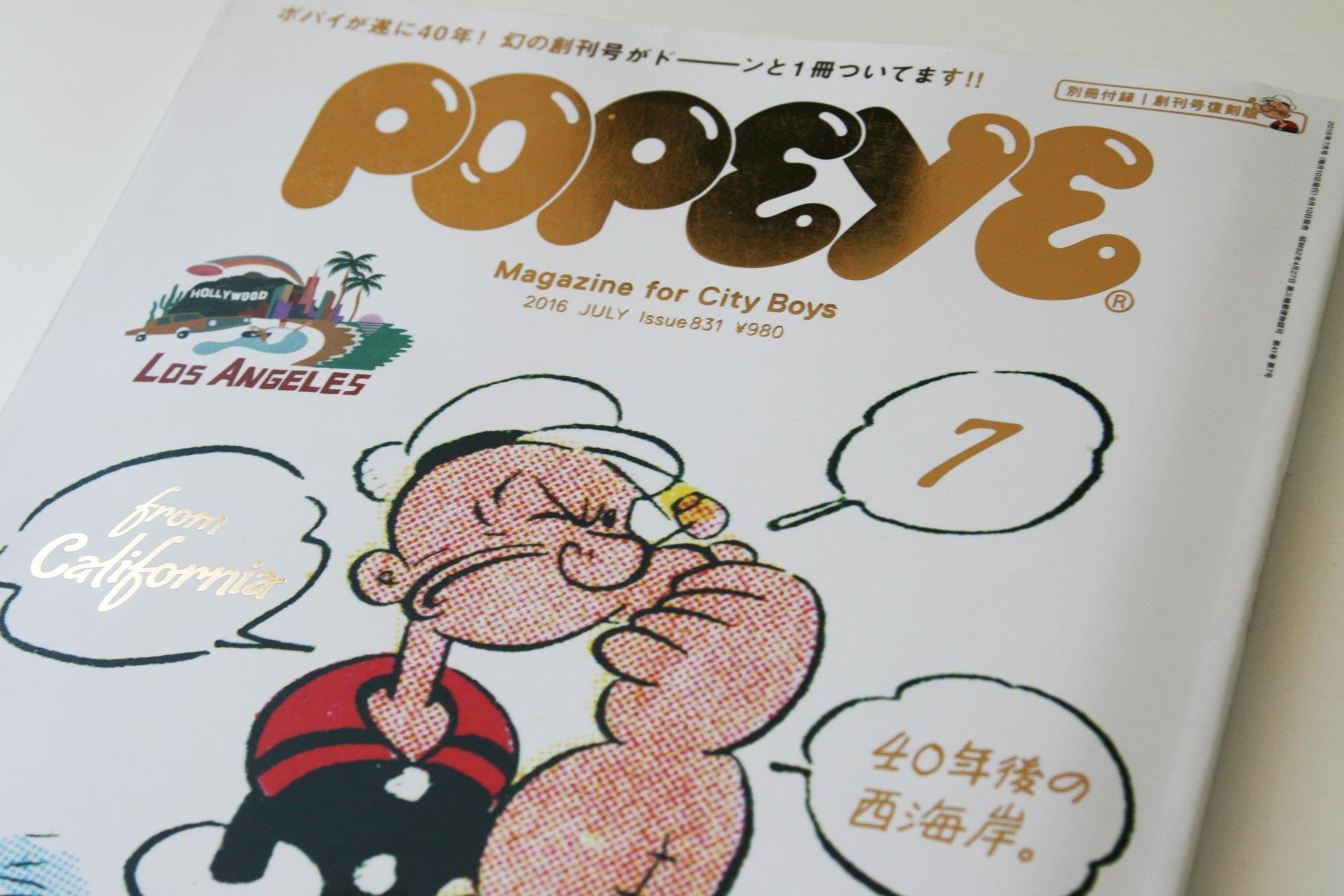 popeye-mag-japan_4510